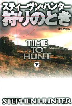 狩りのとき(下)-電子書籍