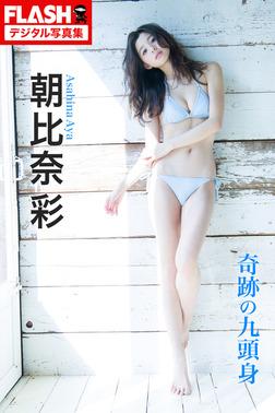 FLASHデジタル写真集 朝比奈彩 奇跡の九頭身-電子書籍