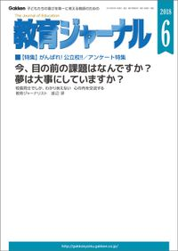 教育ジャーナル 2018年6月号Lite版(第1特集)