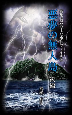 編集長の些末な事件ファイル72 悪夢の無人島 後編-電子書籍