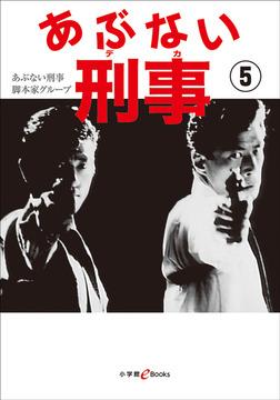 あぶない刑事 5-電子書籍