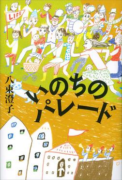 いのちのパレード-電子書籍