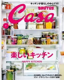 Casa BRUTUS (カーサ ブルータス)2017年 7月号 [楽しいキッチン]-電子書籍