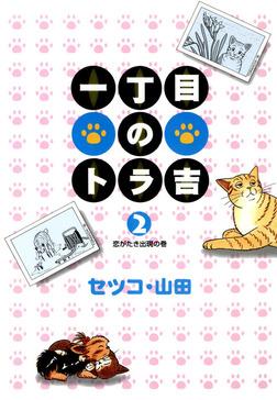 一丁目のトラ吉 2巻-電子書籍