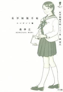 私学制服手帖 エレガント篇-電子書籍