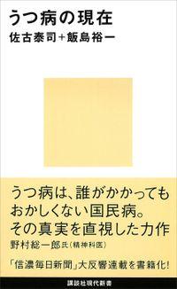 うつ病の現在(講談社現代新書)