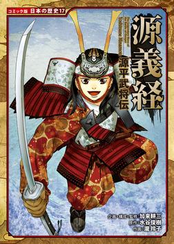 コミック版 日本の歴史 源平武将伝 源義経-電子書籍