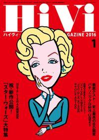 HiVi (ハイヴィ) 2016年 1月号