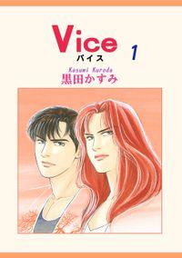 Vice 1巻