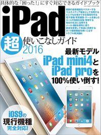 iPad超使いこなしガイド2016