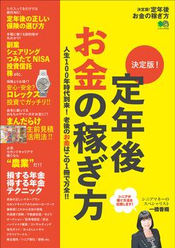決定版!定年後 お金の稼ぎ方-電子書籍