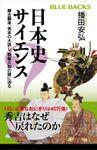 日本史サイエンス 蒙古襲来、秀吉の大返し、戦艦大和の謎に迫る