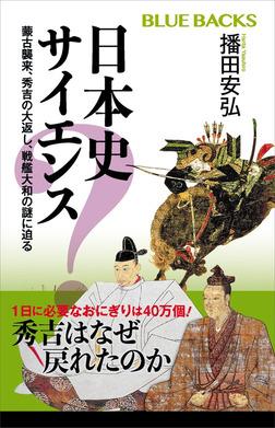 日本史サイエンス 蒙古襲来、秀吉の大返し、戦艦大和の謎に迫る-電子書籍