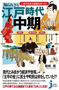 いまの日本の基礎を作った! 知られざる江戸時代中期 200年の秘密-電子書籍