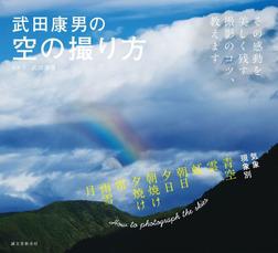 武田康男の空の撮り方-電子書籍