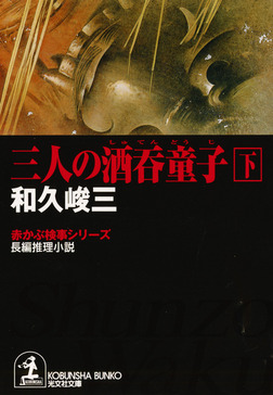 三人の酒呑童子(下)-電子書籍