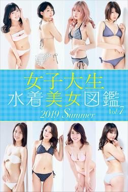 女子大生水着美女図鑑 2019Summer-電子書籍