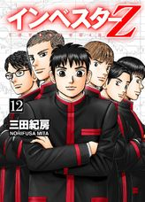 INVESTOR-Z (English Edition), Volume 12