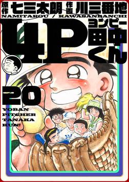 4P田中くん 20巻-電子書籍