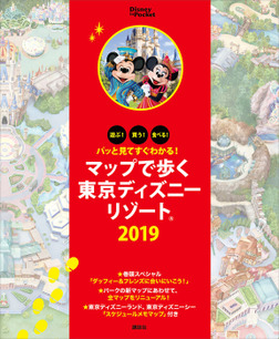 パッと見てすぐわかる! マップで歩く東京ディズニーリゾート 2019-電子書籍