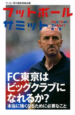 フットボールサミット第11回 FC東京は強くなれるか?本当に強くなるために必要なこと-電子書籍