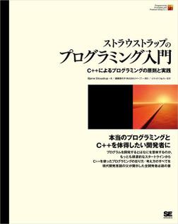 ストラウストラップのプログラミング入門-電子書籍