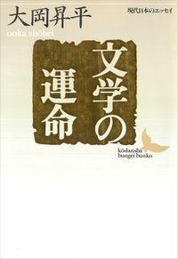 文学の運命 現代日本のエッセイ