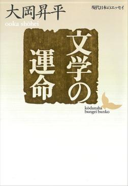 文学の運命 現代日本のエッセイ-電子書籍