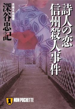 詩人の恋 信州殺人事件-電子書籍