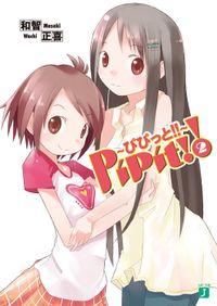 PiPit!! ~ぴぴっと!!~ 2