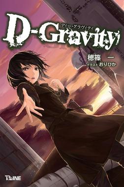 D-Gravity ―ディー・グラヴィティ―-電子書籍
