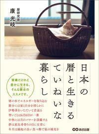 日本の暦と生きるていねいな暮らし―――質素だけれど豊かに生きる