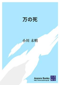 万の死-電子書籍