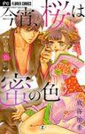 今宵、桜は蜜の色~吉原恋歌~(2)【期間限定 無料お試し版】