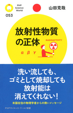 放射性物質の正体-電子書籍