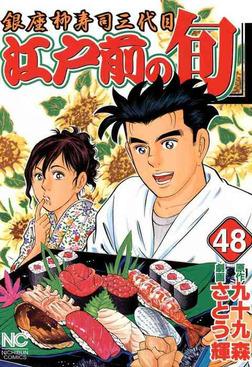 江戸前の旬 48-電子書籍