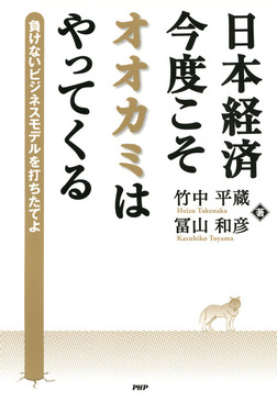 日本経済・今度こそオオカミはやってくる 負けないビジネスモデルを打ちたてよ-電子書籍