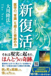 新復活 ―医学の「常識」を超えた奇跡の力―(幸福の科学出版)