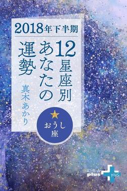 2018年下半期 12星座別あなたの運勢 おうし座-電子書籍