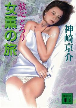 女薫の旅 放心とろり-電子書籍