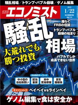 週刊エコノミスト (シュウカンエコノミスト) 2019年01月22日号-電子書籍