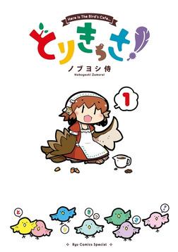 とりきっさ!(1)-電子書籍