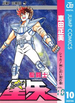 聖闘士星矢 10-電子書籍