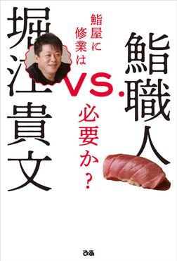 堀江貴文VS.鮨職人 鮨屋に修業は必要か?-電子書籍
