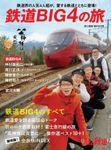 旅と鉄道 2020年増刊9月号 鉄道BIG4の旅