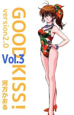 GOOD KISS! version2.0(3)-電子書籍