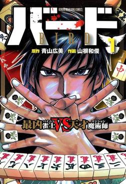 バード 最凶雀士VS天才魔術師 1-電子書籍