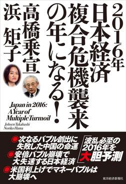 2016年日本経済 複合危機襲来の年になる!-電子書籍