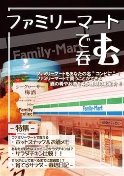 ファミリーマートで呑む(2016版)-電子書籍