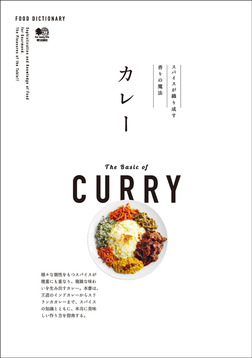 FOOD DICTIONARY カレー-電子書籍